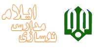 اداره کل نوسازی مدارس استان ایلام